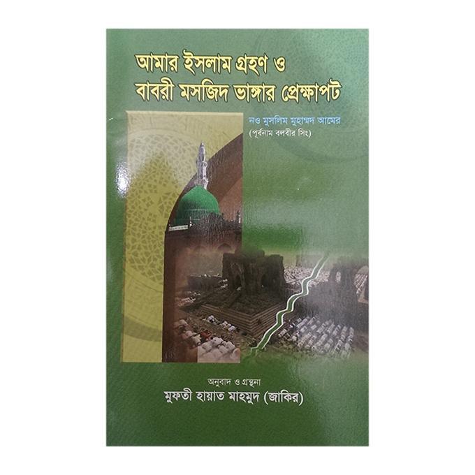 Amar Islam Grohon O Babri Maszid Bangar Prekkhapot  by Nou Muslim Mohammad Amer