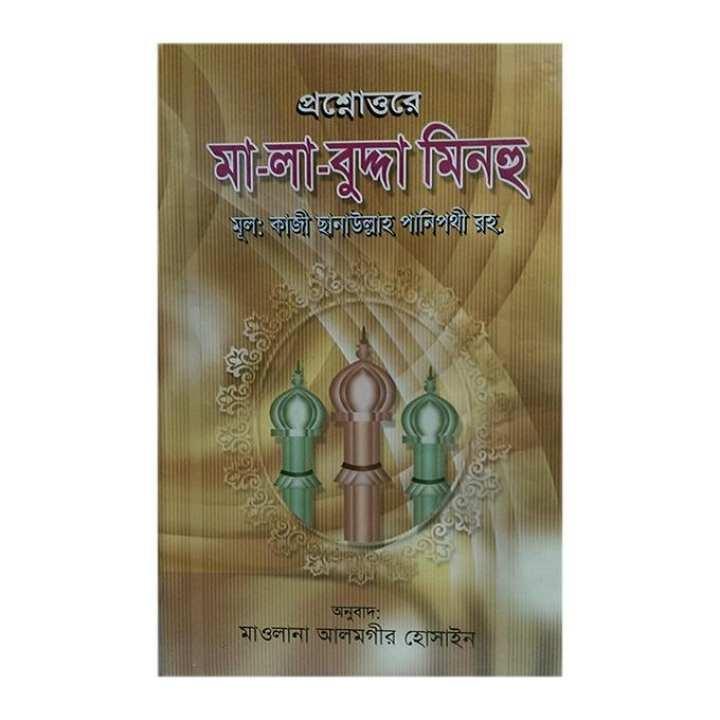 Prosnottore Ma-La-Budda Minhu by Kaji Chanaullah Panipothi (R:)