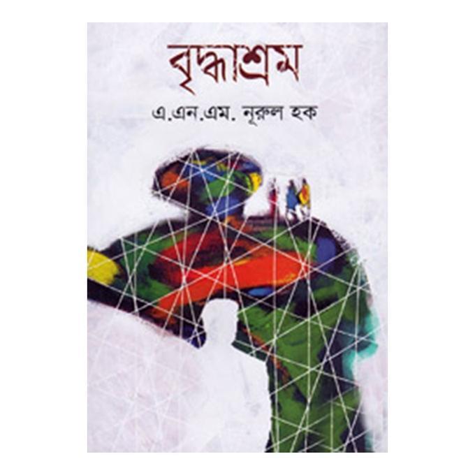 বৃদ্ধাশ্রম - এ. এন. এম নূরুল হক