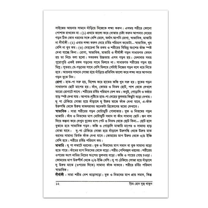 স্লিম হোন সুস্থ থাকুন: ডঃ সুমন চৌধুরী
