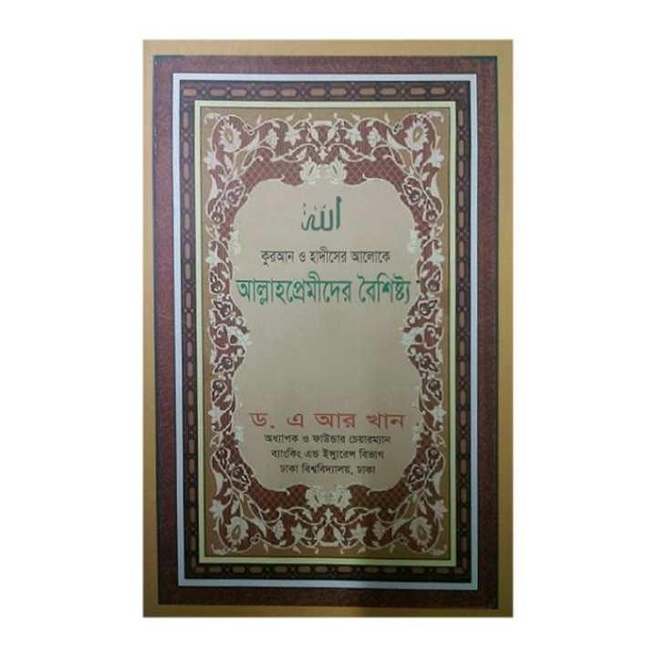 Quran O Hadisher Allah Premider Boishistho by Dr. A R Khan