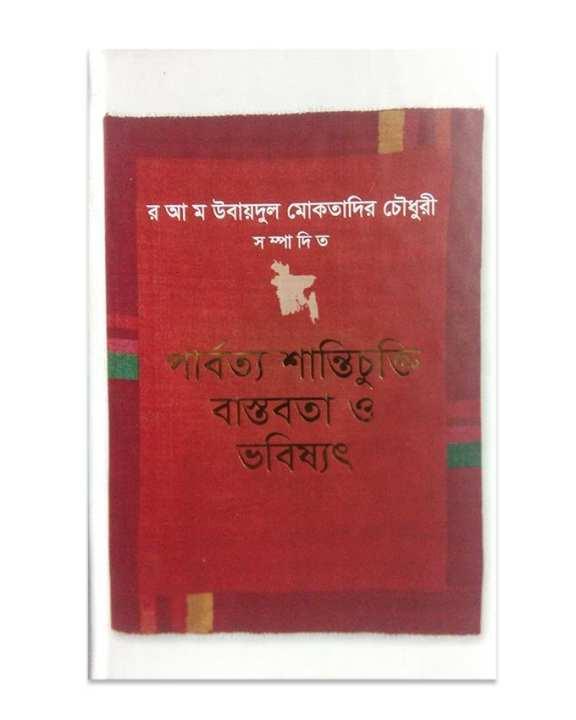 Parbotto Shanti Chukti Bastobota O Vobisshot by Ra Aa Ma Ubaydul Moktadir Chowdhuri