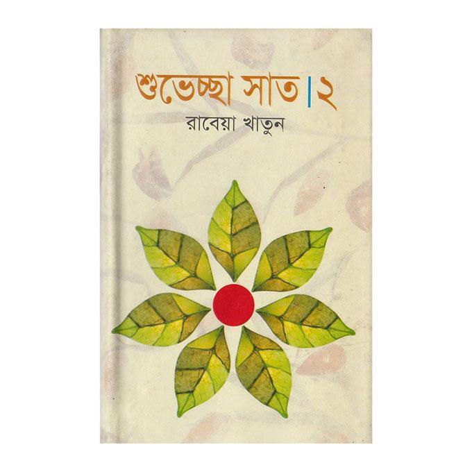 শুভেচ্ছা সাত -২: রাবেয়া খাতুন