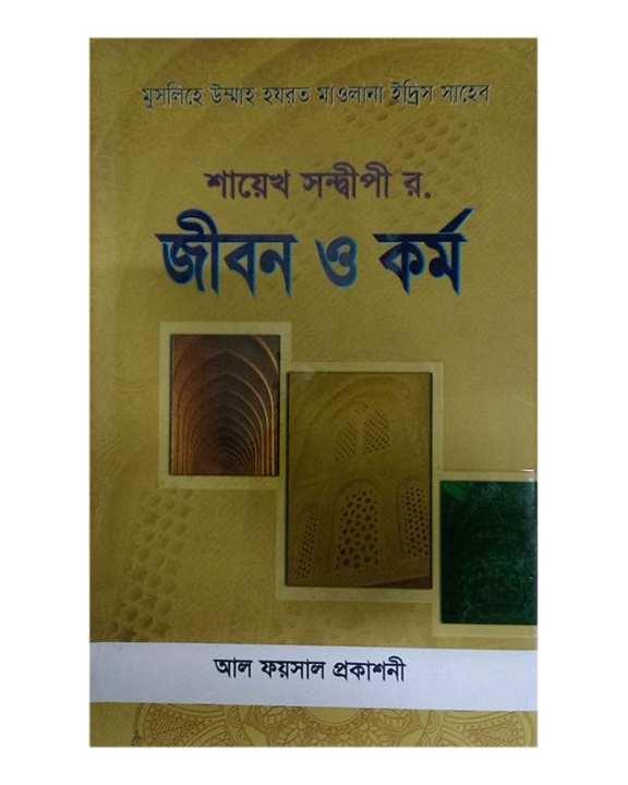 Jibon O Kormo by Saikh Shondipi (R:)