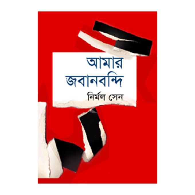 আমার জবানবন্দি - নির্মল সেন