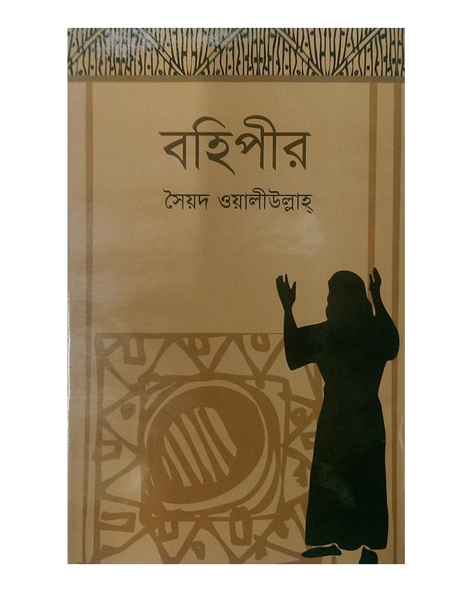 Bohi Pir by Sayed Waliullah