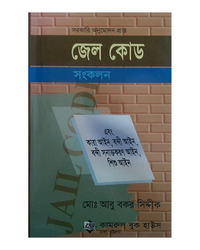 Jel Code Sangkalan by Md: Abu Bakar Siddique