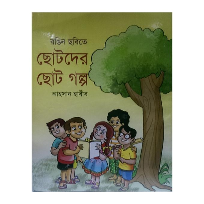 Rongin Chobite Chotoder Choto Golpo by Ahsan Habib