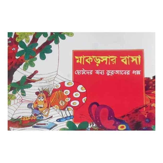 মাকড়সার বাসা - সানিয়াসনাইন খান