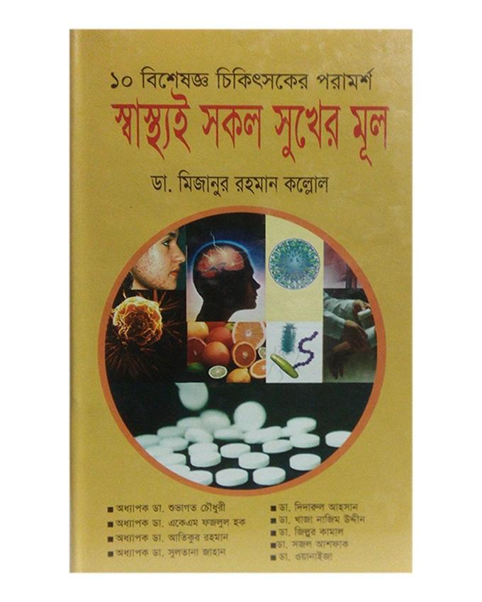 10 Bisheshoggo Chikitshoker Poramorsho Sasthoi Sokol Sukher Mul by Dr. Mizanur Rahman Kollol