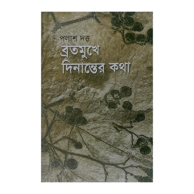 Brotomukhe Dinanter Kotha by Polash Dutta