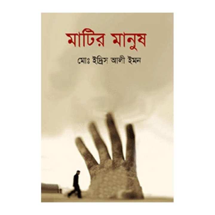 Matir Manush by Md Idris Ali Emon