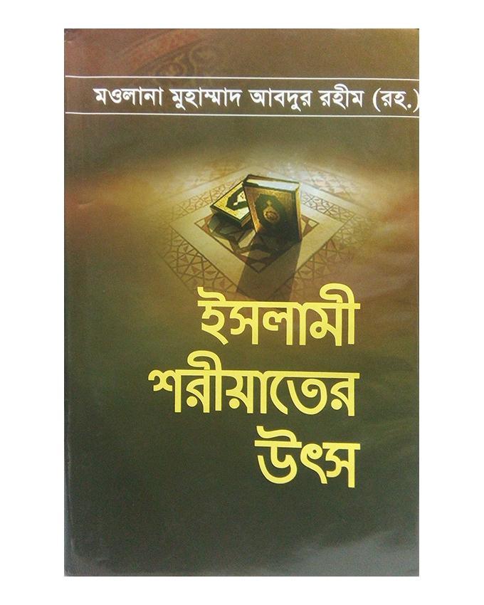 Islami Shoriyater Utsho by Maolana Muhammad Abdur Rahim (R:)