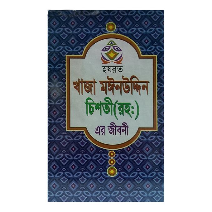 Hazrat Khaja Moinuddin Chisti (R:) Er Jiboni