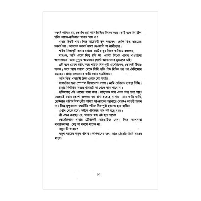 কুয়াকাটায় কাটাকাটি: ফরিদুর রেজা সাগর