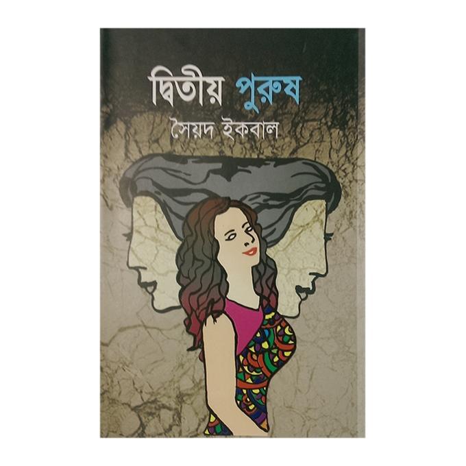 Ditiyo Purush by Soiyod Ikbal