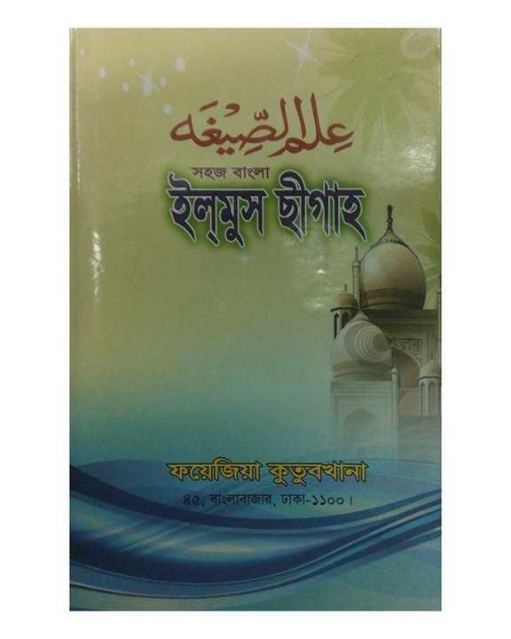 Sohoj Bangla Ilmus Sigah