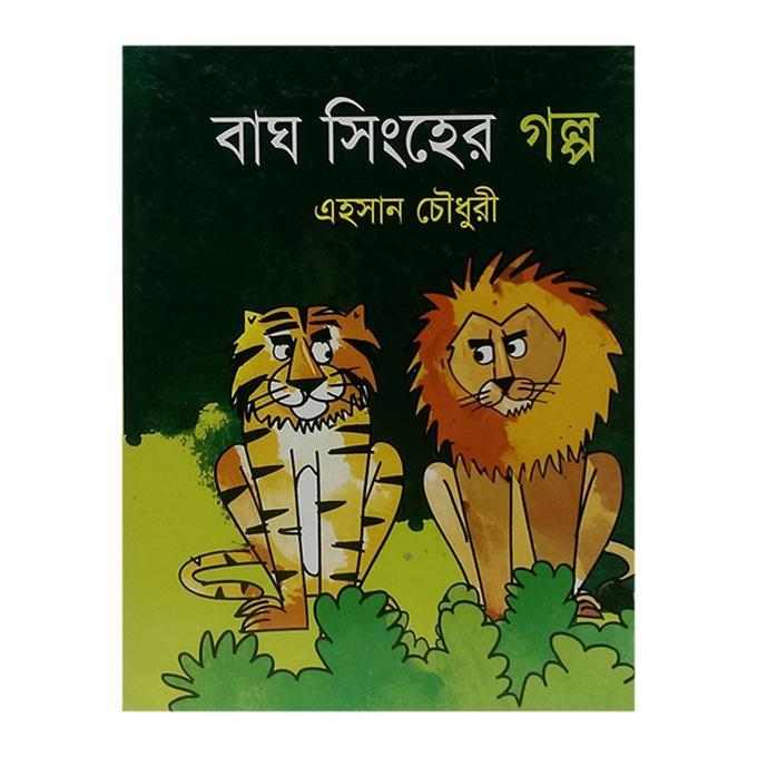 Bagh Shingher Golpo by Ehsan Chowdhury