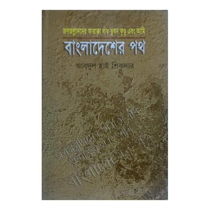Jol Jolladder Badh Vubon Kundu Ebong Ami Bangladesher Path by Abdul High Shikder