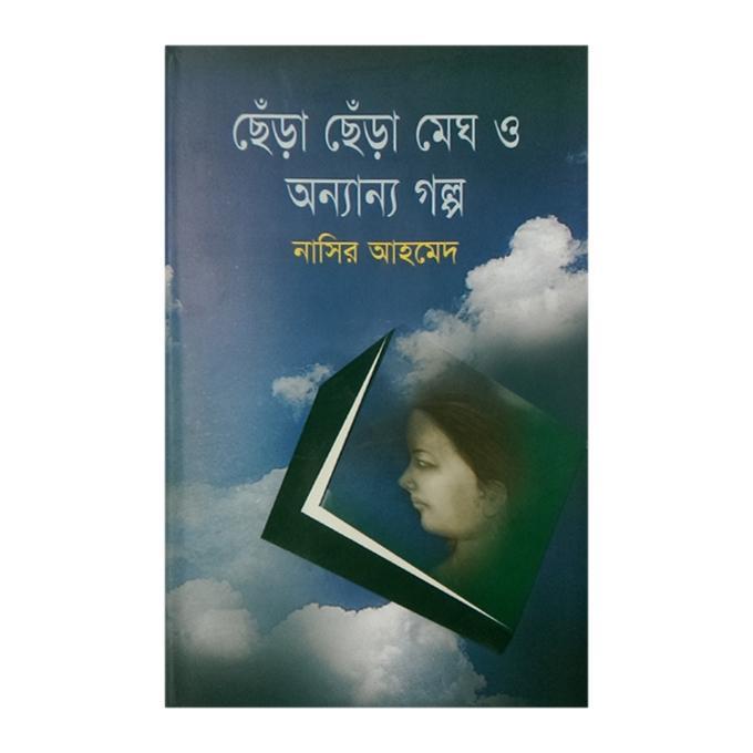 Chera Chera Megh O Onnano Golpo by Nasir Ahmed