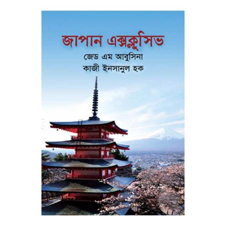 Japan Exclusive by Z M Abusina and Kazi Insanul Haque