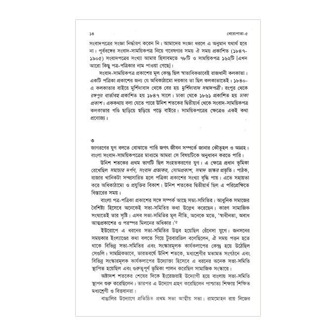 ইতিহাসের খেরোখাতা ৫: মুনতাসির মামুন
