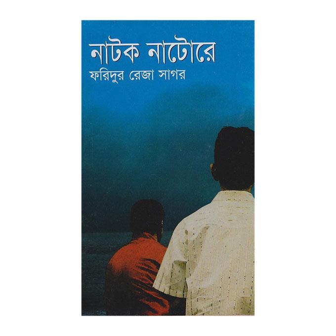 নাটক নাটোরে: ফরিদুর রেজা সাগর