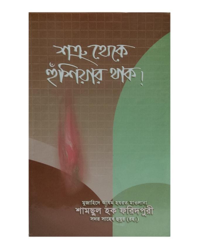 Shotru Tekhe Hushiar Thako! by Mujahide Ajom Allama Shamsul Hoq Foridpuri (R:)