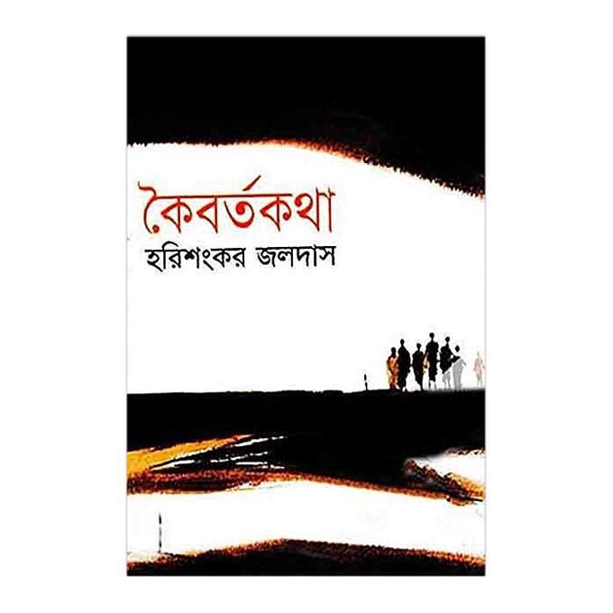 কৈবর্তকথা - হরিশংকর জলদাস