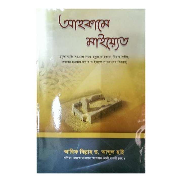 Ahkame Maiyet by Arif Billah D. Abdul Hi