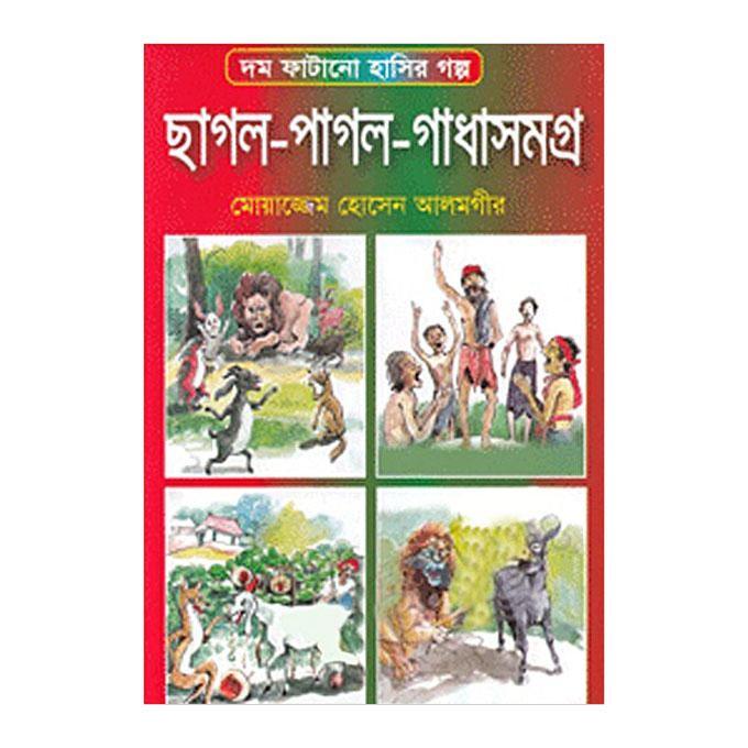 ছাগল-পাগল-গাধাসমগ্র - মোয়াজ্জেম হোসেন আলমগীর