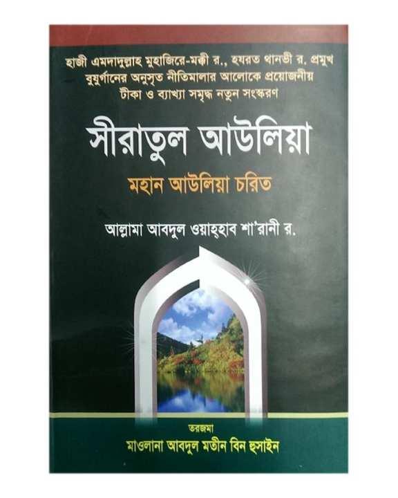 Siratul Aulia by Maolana Abdul Matin Bin Hussain