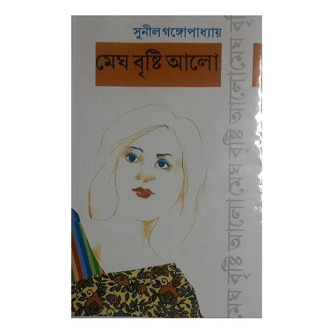 মেঘ বৃষ্টি আলো: সুনীল গঙ্গোপাধ্যায়