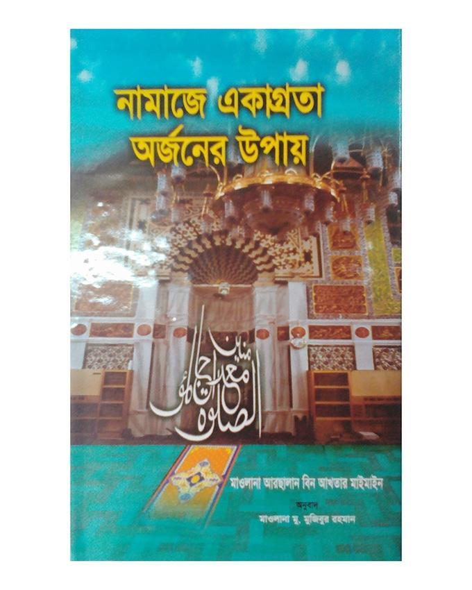 Namaje Ekagrota Orjoner Upay by Mawlana Arsanal Bin Akhtar Maimun