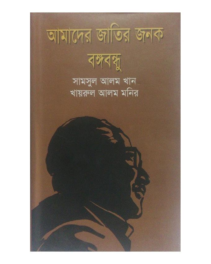 Amader Jatir Jonok Bangabandhu by Samsul Alam Khan and Khairul Alam Monir