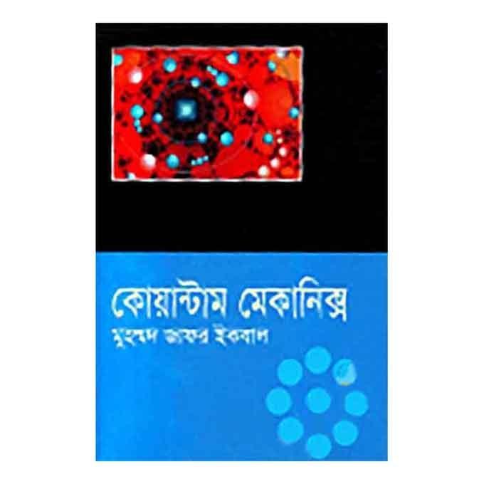 কোয়ান্টাম মেকানিক্স - মুহম্মদ জাফর ইকবাল