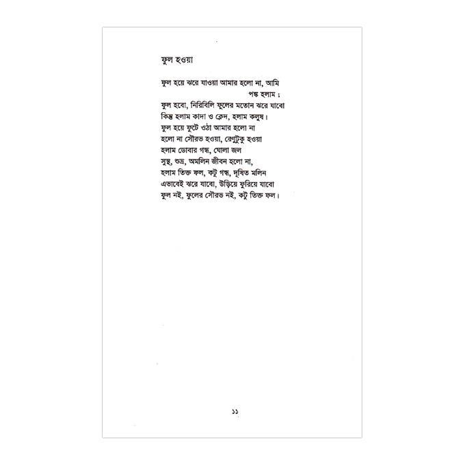 গোলাপের গায়ে কী গন্ধ: মোহাদেব সাহা