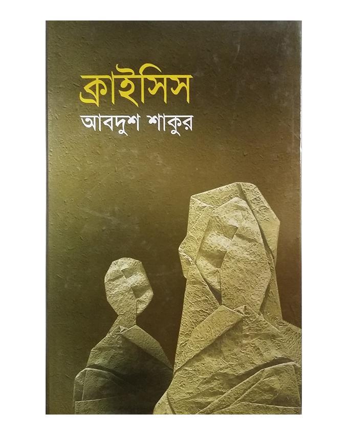 Crisis by Abdush Shakur