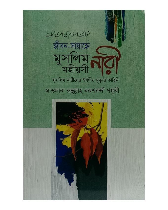 Jibon Sayhanne Muslim Mohioshi Nari  by Mawlana Ruhullah Nokshobondi Gofuri