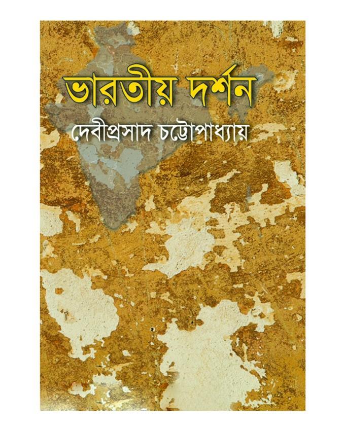 Varotio Dorshon by Debiprasad Chottopaddhay