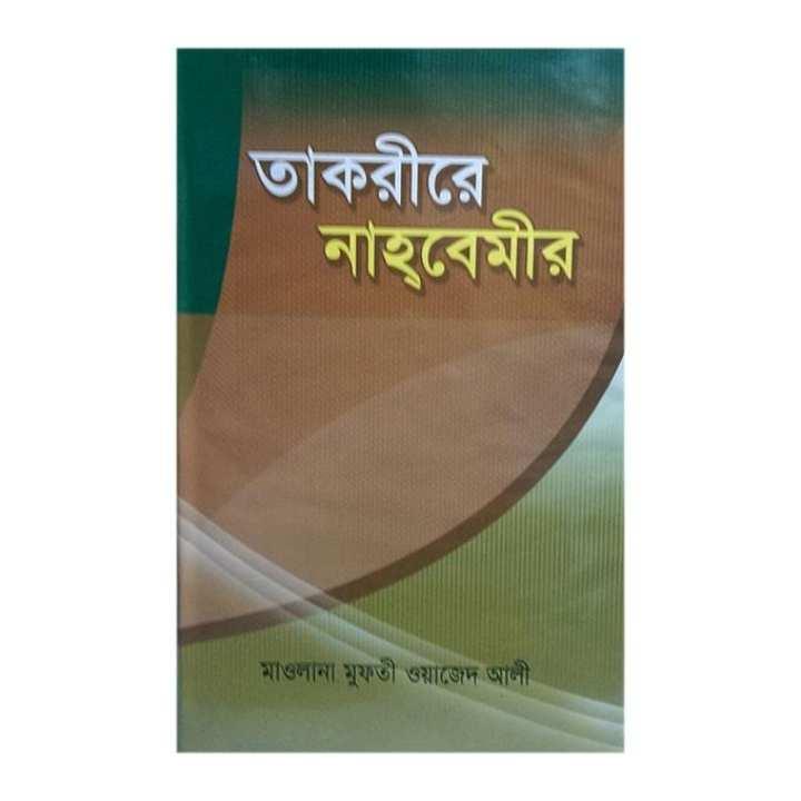 Takrire Nahbemir by Mawlana Mufti Wazed Ali