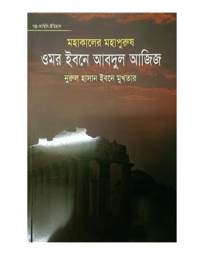 Mohakaler Mohapurush Omor Ibne Abdul Ajij by Nurul Hasan Ibne Mukhtar
