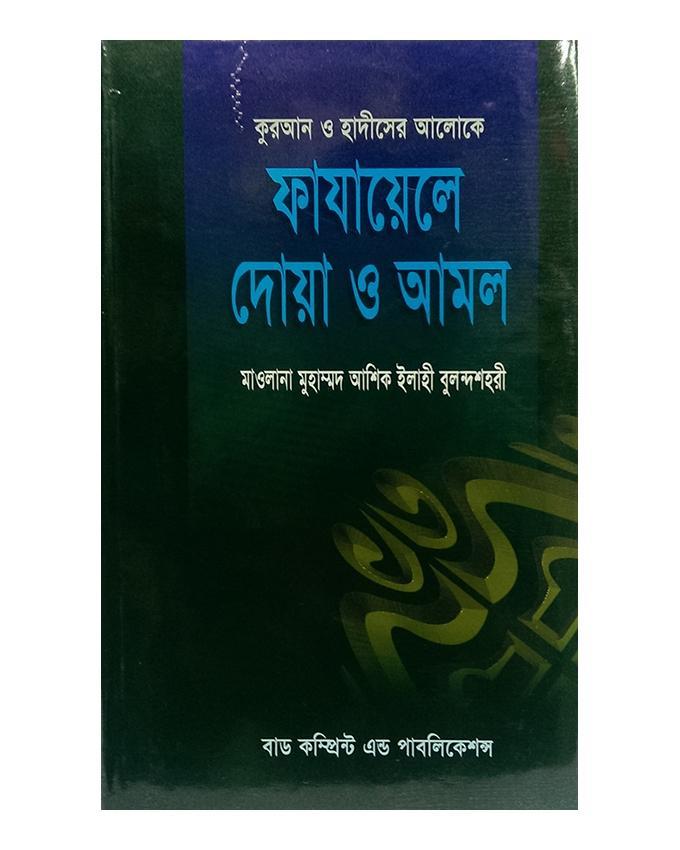 Fazayele Dowa O Amol  by Mawlana Muhammod Ashik Ilahi Bulondosohori