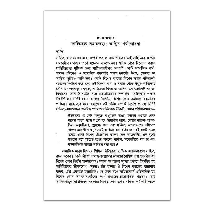 সাহিত্যের সমাজতত্ত্ব: প্রসঙ্গ মুকুন্দরামের 'চন্ডীমঙ্গল কাব্য': শিপ্রা সরকার