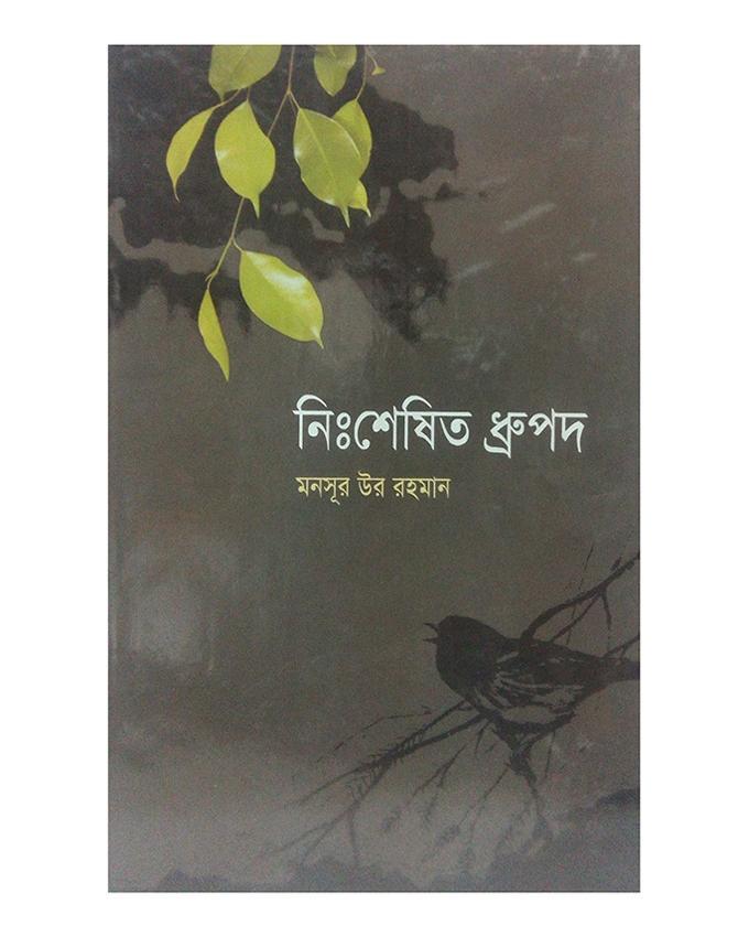Nishsheshito Dhrupod by Mansur Ur Rahman