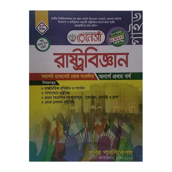 Rastro Biggan for Honours Prothom Borsho