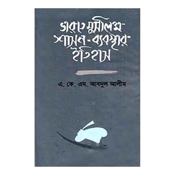 ভারতে মুসলিম শাসন-ব্যবস্থার ইতিহাস - এ. কে. এম. আবদুল আলীম