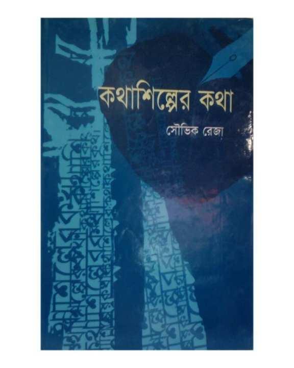 Kotha Shilper Kotha by Souvik Reza
