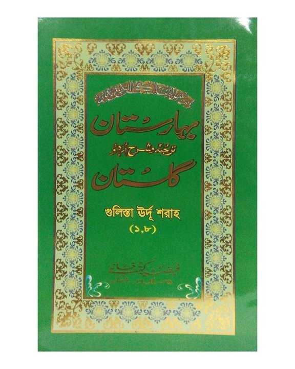 Gulista Urdu Soraho (1,8)