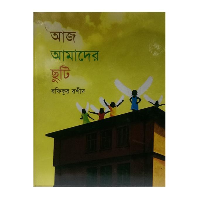 Aj Amader Chuti by Rofikur Rashid